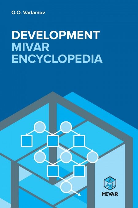 Development MIVAR encyclopaedia  - обложка