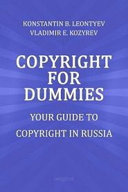 Copyright for Dummies. Your guide to copyright in Russia. - обложка
