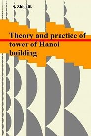 The theory and practice of building of the Hanoi towers - обложка