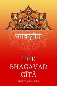 Bhagavad-gītā As It Is - обложка